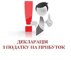 1 березня — останній день подання декларації з податку на прибуток