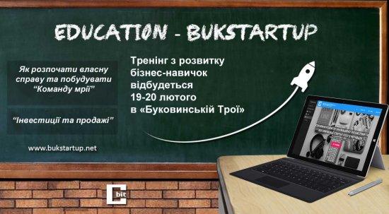 Тренінг з розвитку бізнес-навичок відбудеться 19-20 лютого в «Буковинській Трої»