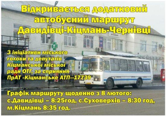 Відкривається додатковий  автобусний маршрут  Давидівці-Кіцмань-Чернівці