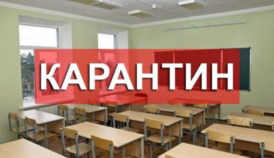 У кількох школах Кіцманського району оголосили короткочасний карантин