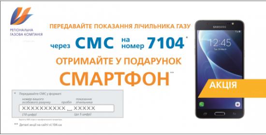 «Чернівцігаз» подарує сучасний смартфон за СМС