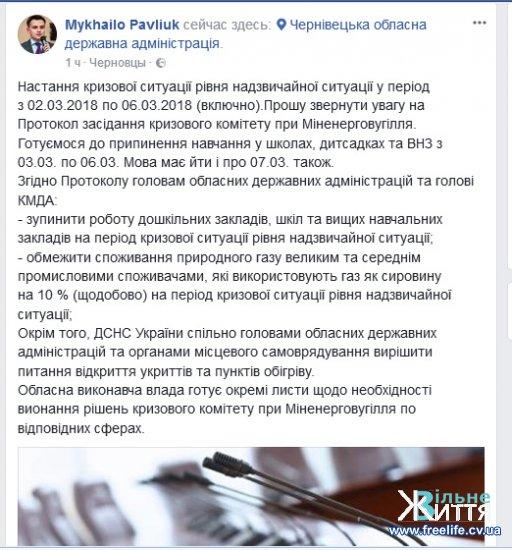 У Чернівецькій області можуть закрити усі школи, садки та вузи
