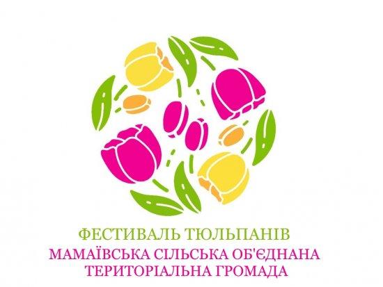 В Мамаївській ОТГ пройде перший щорічний Фестиваль тюльпанів