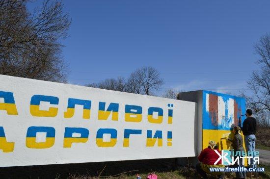 «Кіцманський район» перефарбували у жовто-блакитний