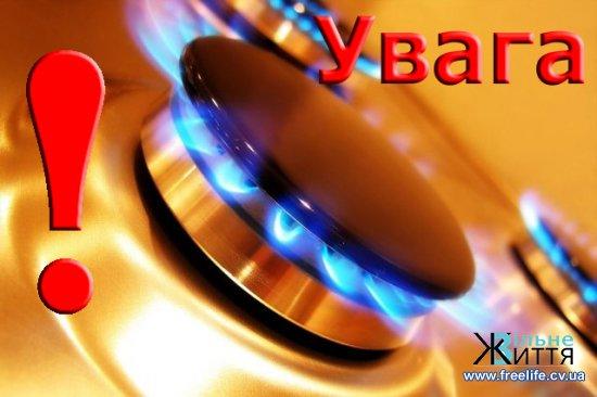 22-23 травня в кількох селах Кіцманщини буде припинено газопостачання