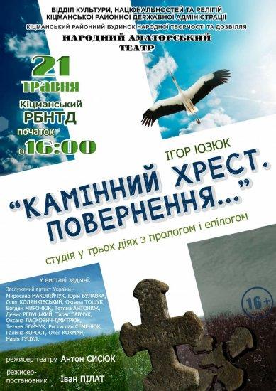 21 травня у Кіцмані відбудеться прем'єра вистави «Камінний хрест. Повернення»