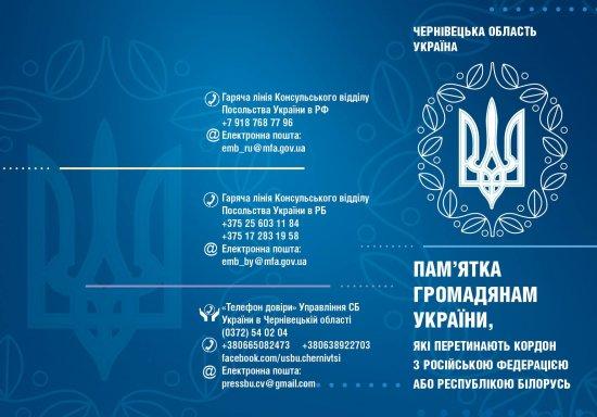 Про що треба пам'ятати, перетинаючи   кордон з Російською Федерацією або Республікою Білорусь