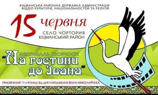 15 червня, на 77-му річницю від Дня народження Івана Миколайчука, у Чорториї відбудеться традиційний етнографічно-мистецький фестиваль «На гостини до Івана»