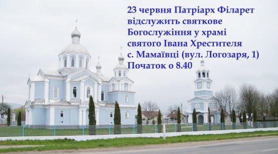 На Буковині і Кіцманщині побуває Патріарх Київський і всієї Руси-України Філарет