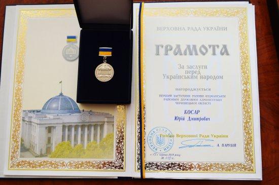 Т.в.о.голови Кіцманської РДА Юрій Косар отримав Грамоту Верховної Ради України
