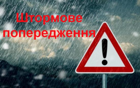 Увага! В Чернівецькій області штормове попередження