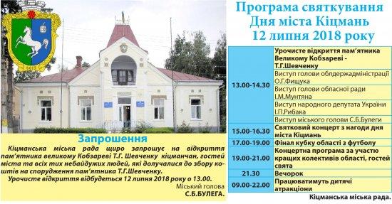 Програма святкування  Дня міста Кіцмань 12 липня 2018 року