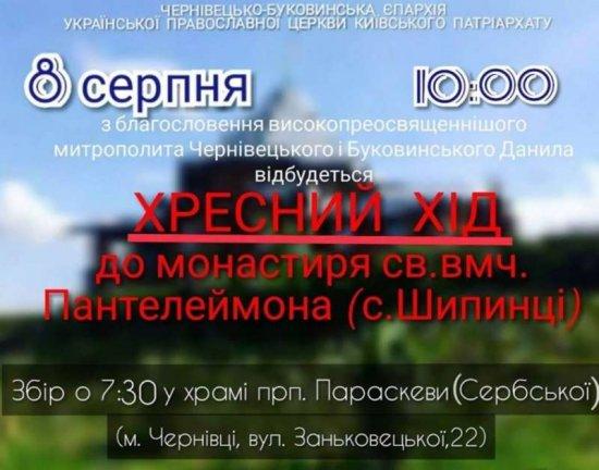 8 серпня Буковинці пройдуть хресною ходою до монастиря у Шипинцях
