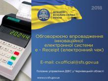 Замість діючих РРО – «Електронний чек»
