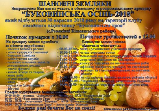 Оновлена програма обласного ярмарку «Буковинська осінь»