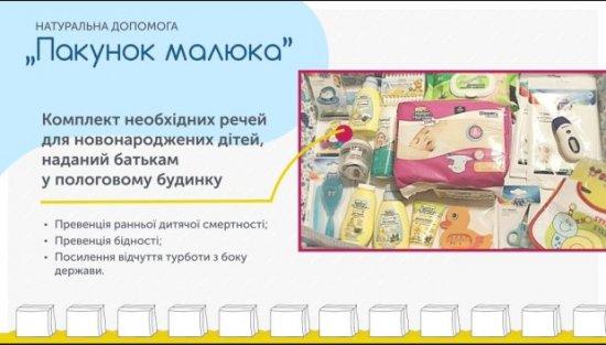 На Кіцманщині вручено перші «пакунки малюка»