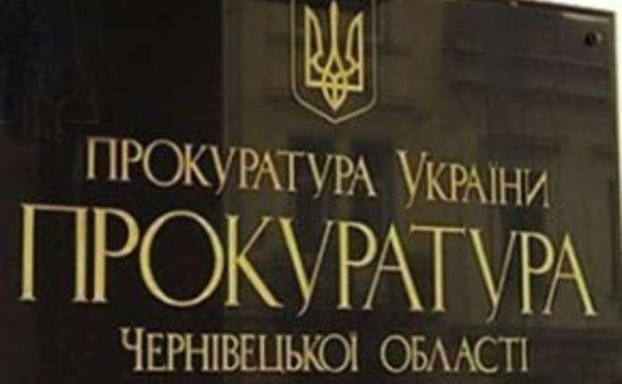 Телефон довіри та скринька електронної пошти довіри в органах прокуратури Чернівецької області