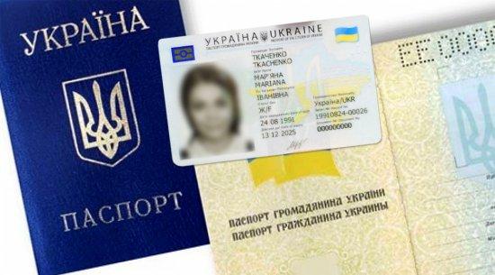З 1 листопада 2018 року громадяни України можуть обміняти паспорт у формі книжечки на ID-карткe у будь-який час