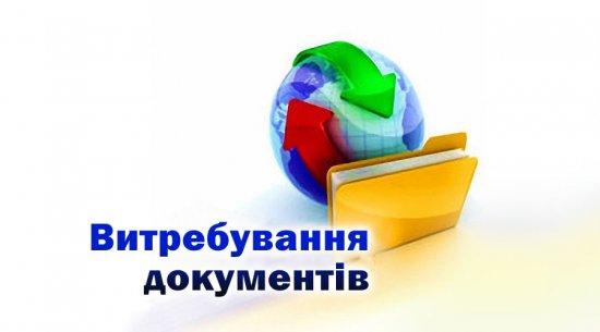 Як отримати документи про державну реєстрацію актів цивільного стану, які складені за межами України