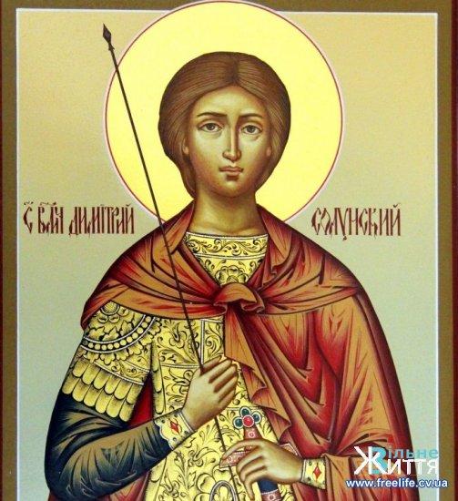 8 листопада віряни вшановують Святого Великомученика Дмитра