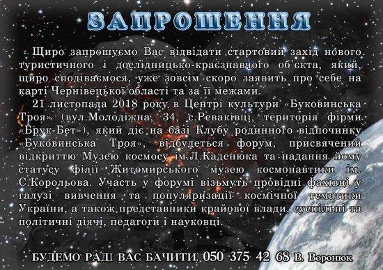 21 листопада в Реваківцях відкриють Музей космосу імені Л.Каденюка
