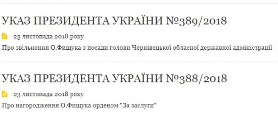 Президент звільнив голову Чернівецької ОДА Олександра Фищука і нагородив його орденом