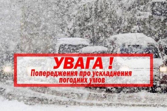 16-17 грудня у Чернівецькій області — на дорогах ожеледиця  і снігові замети