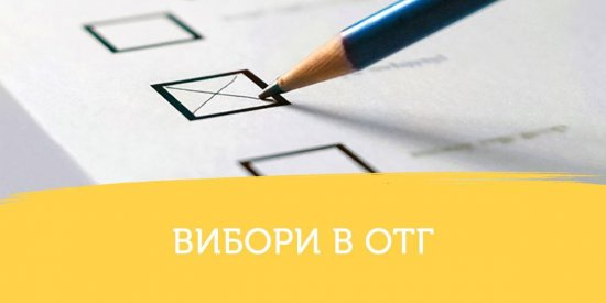 На вибори в Неполоковецьку і Ставчанську ОТГ прийшло маже половина виборців: оперативні дані явки на 20 годину