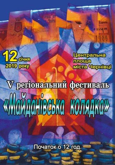 """12 січня  у Чернівцях відбудеться фестиваль """"Майданівська колядка"""""""