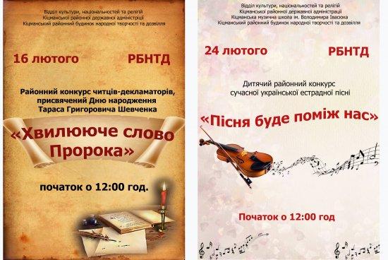 Культура Кіцманщини запрошує на конкурс читців-дикламаторів та виконавців української естрадної пісні