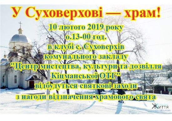 У Суховерхові 10 лютого — храм!