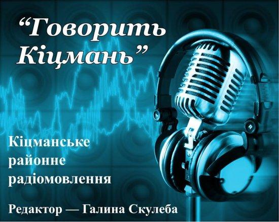 Передачі Кіцманського районного радіомовлення можна послухати в Інтренеті