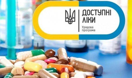 У програмі «Доступні ліки» оновили реєстр препаратів