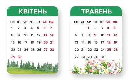 На Великдень заплановано 5 вихідних