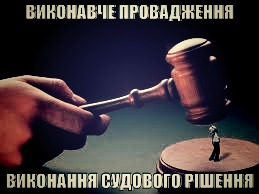 Виконання рішення суду. Консультація Міністра юстиції Павла Петренка
