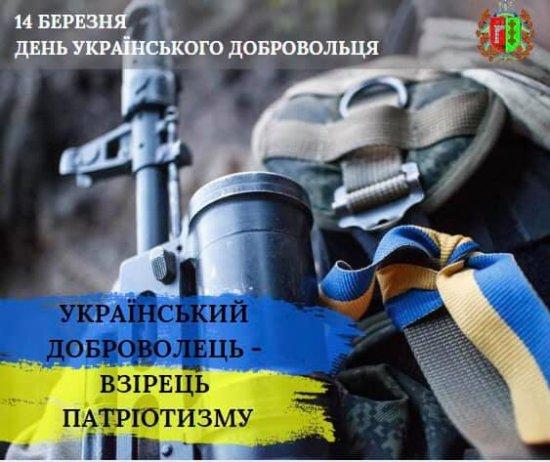 Звернення т.в.о. голови Кіцманської райдержадміністрації Юрія Косара з нагоди відзначення Дня українського добровольця
