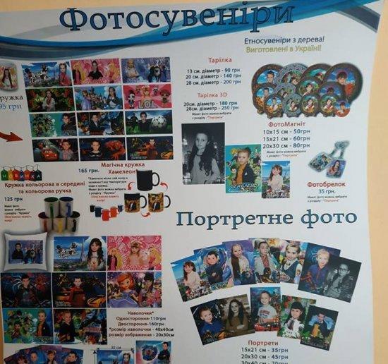 У навчальних закладах Кіцманської ОТГ заборонили розповсюджувати рекламу платних послуг та комерційні пропозиції