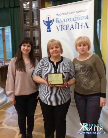 Кіцманські волонтери стали призером Національного конкурсу «Благодійна Україна-2018»