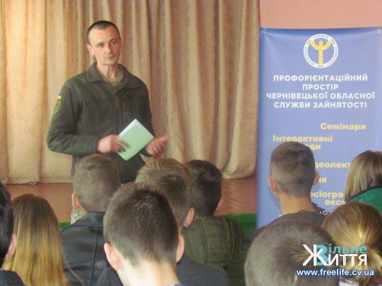 Спеціалісти центру зайнятості допомагали учням обирати професію