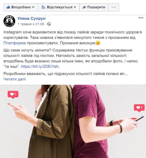Уляна Супрун висловилася про ймовірні зміни в Instagram щодо показу вподобань