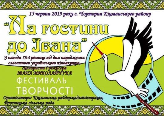 15 червня в Чорториї відбудеться фестиваль «На гостини до Івана», присвячений Івану Миколайчуку