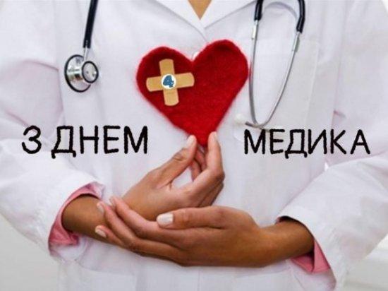 День медика: історія свята та привітання