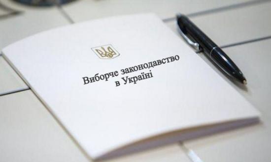 Прокуратура попереджає: за порушення виборчого законодавства передбачена адміністративна та кримінальна відповідальність