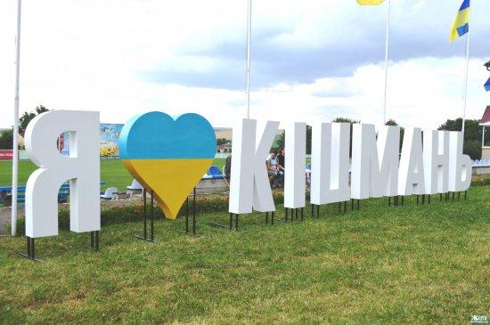 12 липня у Кіцмані — День міста. Виступатиме
