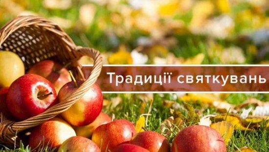 Медовий, Яблучний і Горіховий: як святкують в Україні три серпневі Спаси