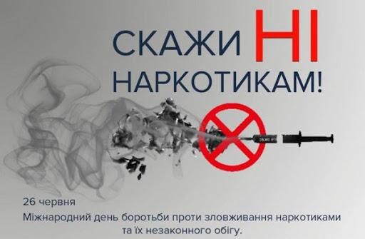 Відповідальність за зловживання наркотиками та їх незаконний обіг